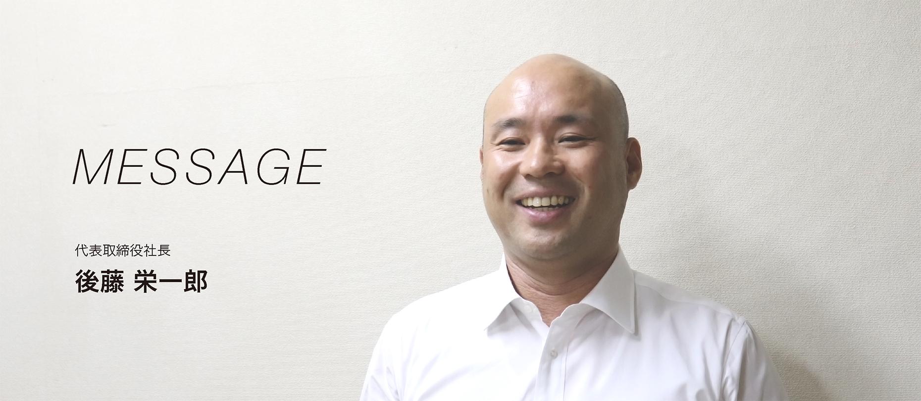 代表取締役社長後藤栄一郎